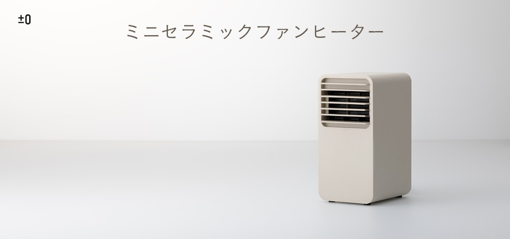 ±0 遠赤外線電気ストーブ Y010