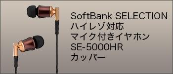 ハイレゾ対応 マイク付きイヤホンSE-5000HR ブラック