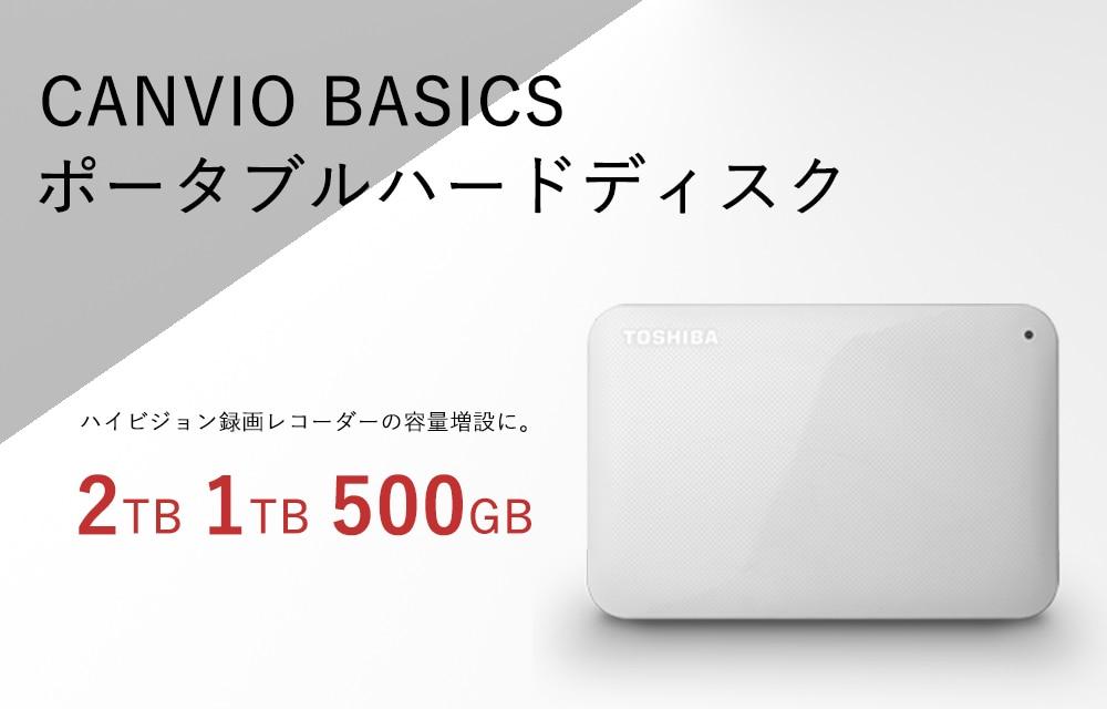 ポータブルHDD CANVIO BASICS ホワイト