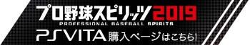 プロ野球スピリッツ2019 PS-Vita