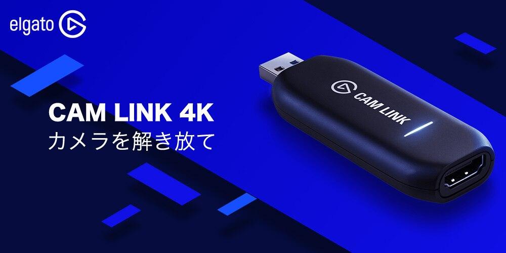 elgato CAM LINK 4K カメラを解き放て