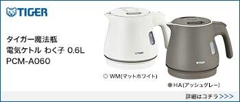 電気ケトル わく子 0.6L PCM-A060