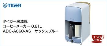 コーヒーメーカー 0.81L サックスブルー (0.81L) 1~6杯分 ADC-A060-AS