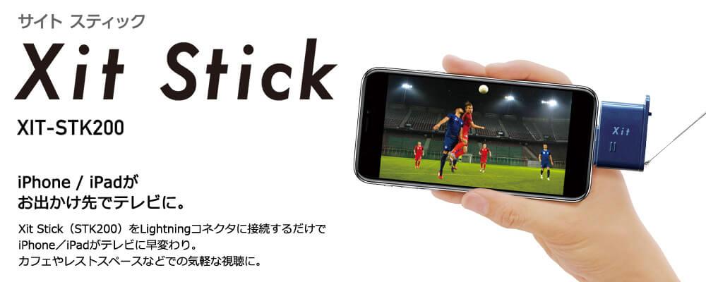 サイトスティック,Xit Stick,XIT-STK200,Iphone/ipadがお出かけ先テレビに。