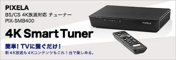 4K Smart Tuner
