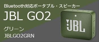 go2 緑