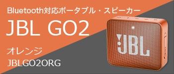 go2 橙