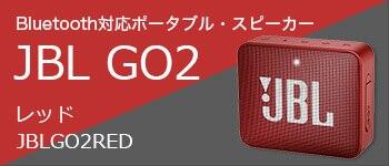 go2 赤