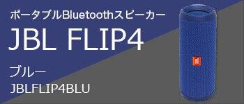 FLIP4 青