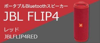 FLIP4 赤