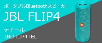 FLIP4 ティール