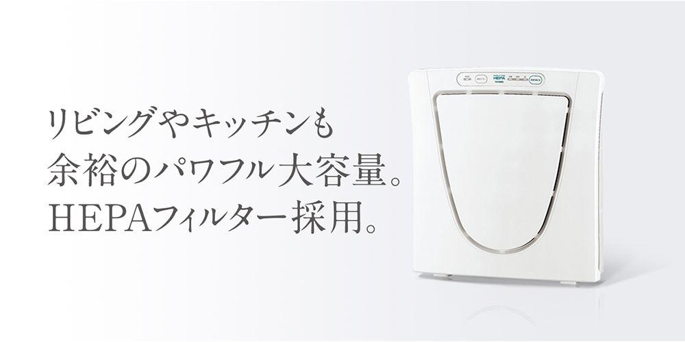 空気清浄機 ファンディファイン ヘパ ホワイト
