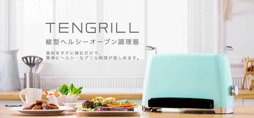 TENGRILL,縦型ヘルシーオーブン調理器,食材をタテに挟むだけで、簡単にヘルシーなグリル料理が楽しめます。