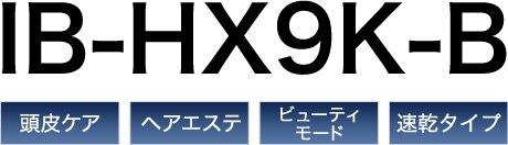 IB-HX9K-B (ブラック系 ミッドナイトブラック) 頭皮ケア ヘアエステ ビューティーモード 速乾タイプ
