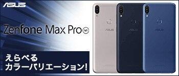 ASUS Zenfone Max Pro M1 選べるカラーバリエーション!