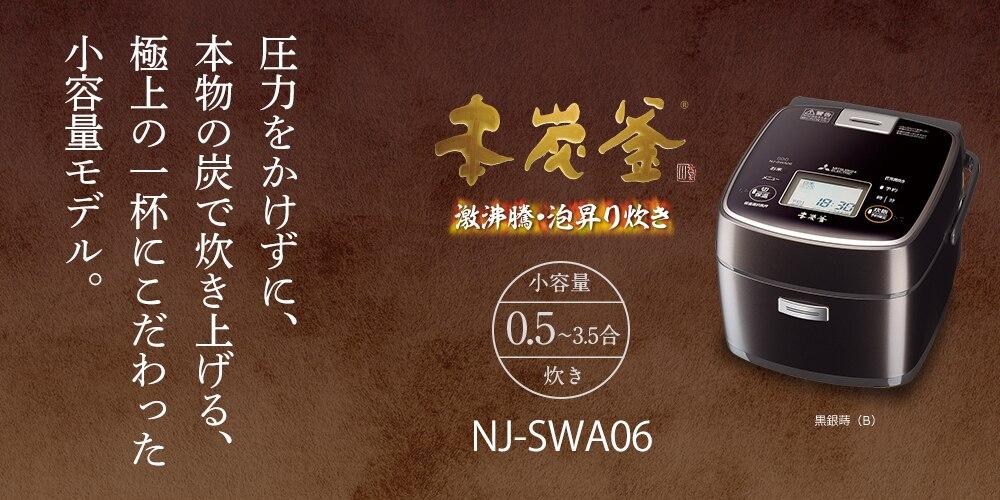 IH炊飯器 本炭釜 黒銀蒔 3.5合炊き