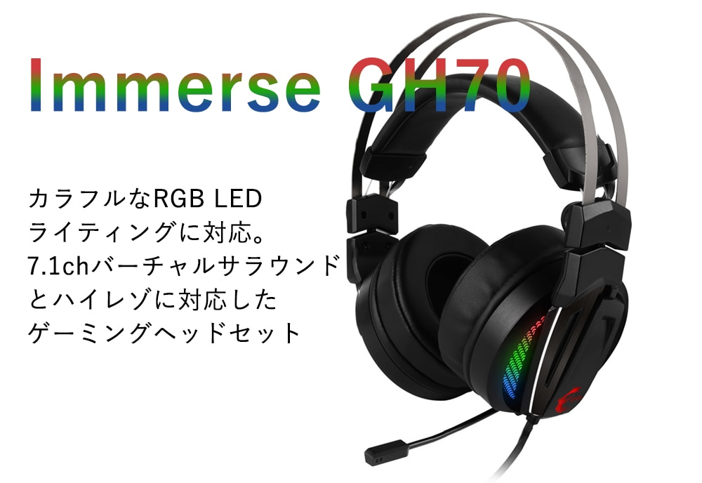 MSI Immerse GH70 GAMING ヘッドセット