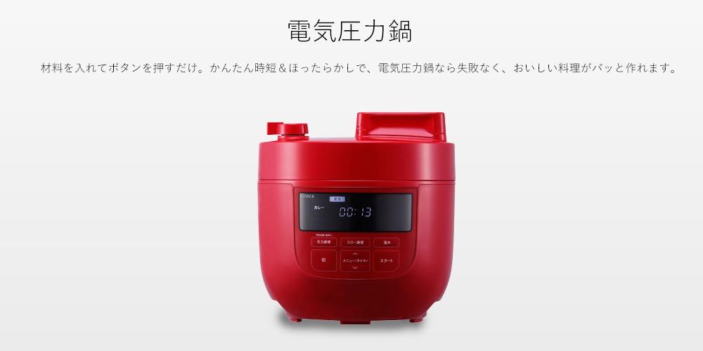 2010044696_siroca 電気圧力鍋 4L レッド