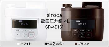 siroca 電気圧力鍋 4L SP-4D151