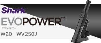 シャーク 充電式ハンディクリーナー EVOPOWER W20