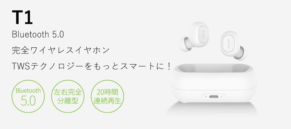 T1 Bluetooth 5.0 完全ワイヤレスイヤホン AAC対応