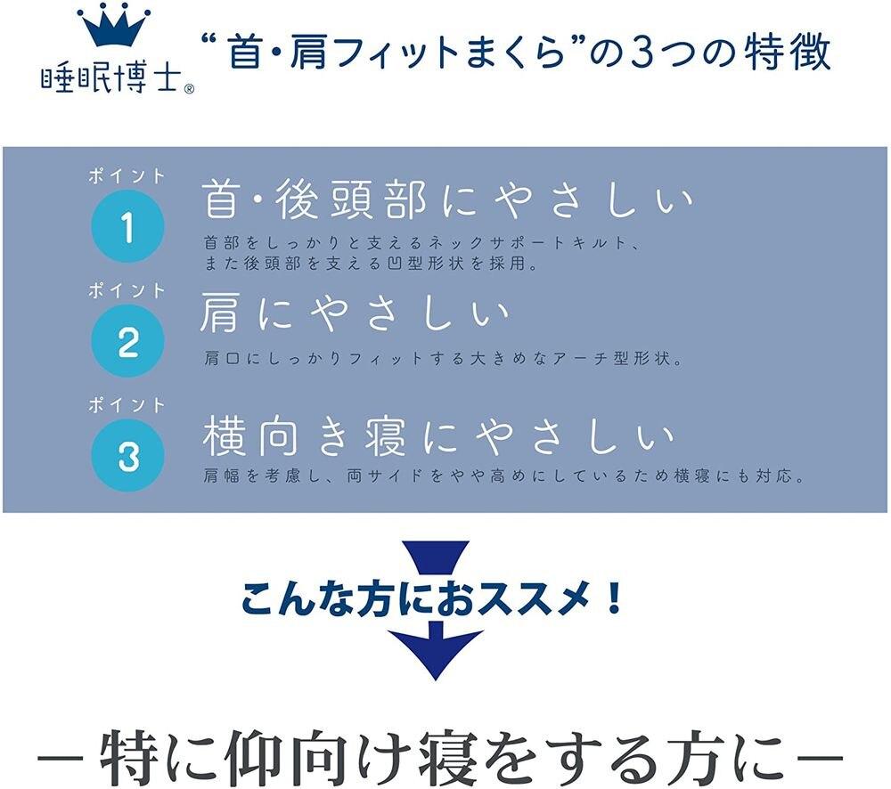 東京西川×医学博士 「睡眠博士」首肩フィット枕 高め