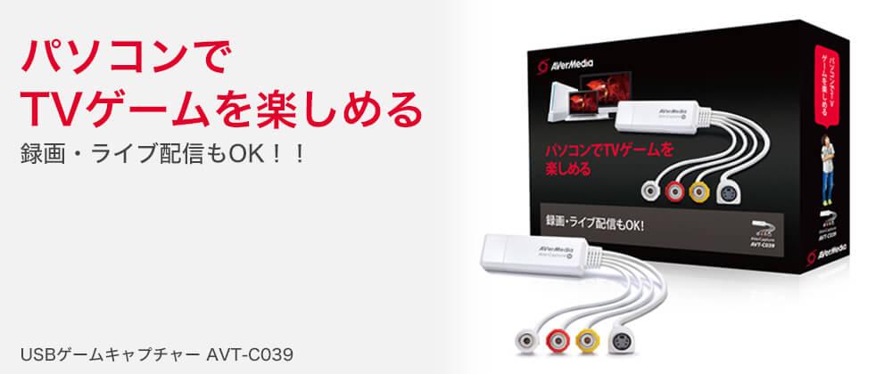 パソコンでTVゲームを楽しめる 録画・ライブ配信もOK!!USBゲームキャプチャー AVT-C039