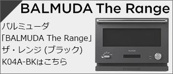 「BALMUDA The Range」 ザ・レンジ (ブラック)
