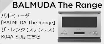 「BALMUDA The Range」 ザ・レンジ (ステンレス) K04A-SU