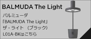 「BALMUDA The Light」 ザ・ライト (ブラック)