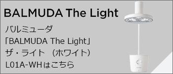 「BALMUDA The Light」 ザ・ライト (ホワイト) L01A-WH