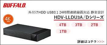 外付けHDD USB3.1 24時間連続録画対応 静音設計