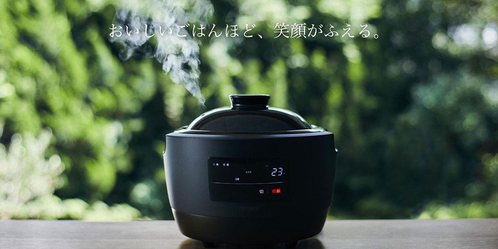 長谷園×siroca 全自動炊飯土鍋 かまどさん電気 3合炊き