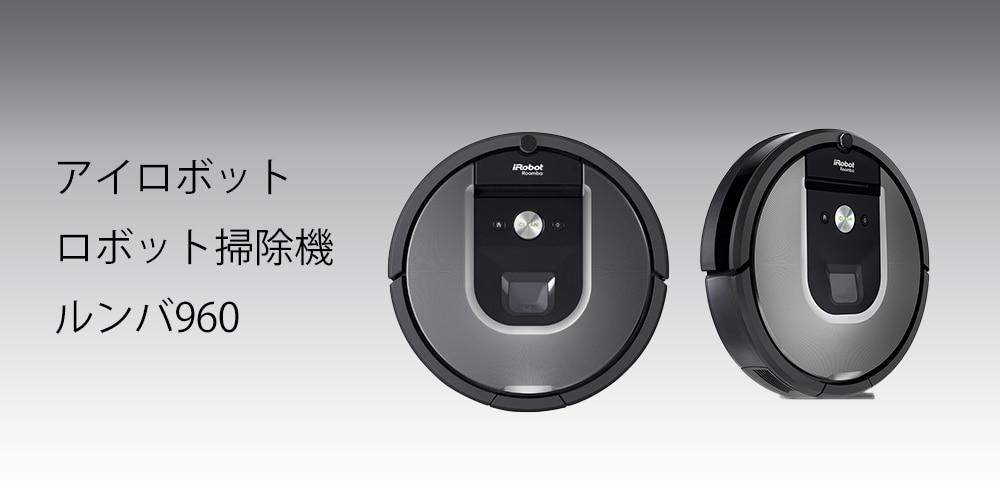 アイロボット ロボット掃除機 ルンバ960 【国内正規品】