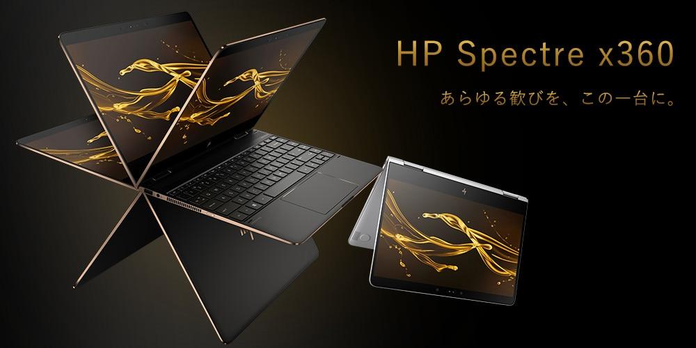 Spectre x360 15-ch(15.6型/i7-8705G/メモリ16GB/SSD512GB/RX Vega M GL/Office有)