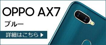 AX7 ブルー