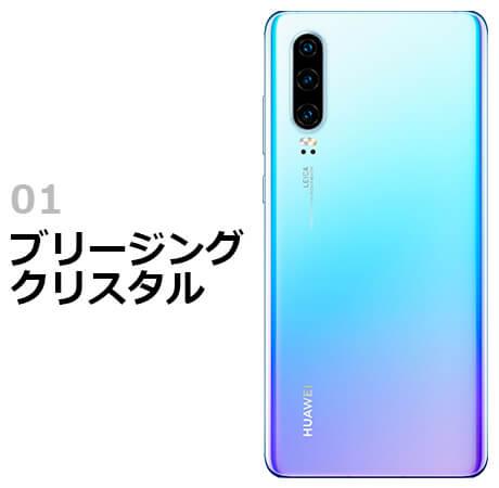 Huawei P30 ブリージングクリスタル