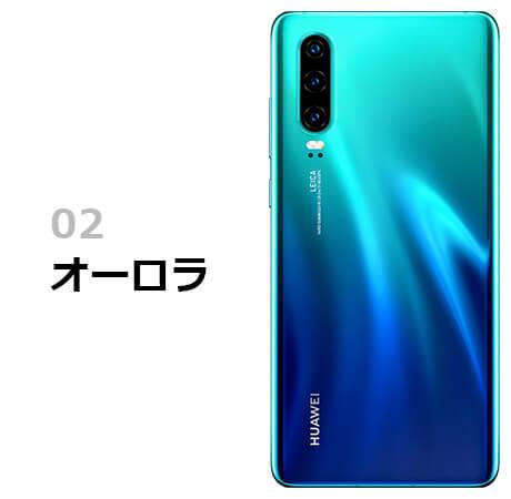 Huawei P30 オーロラ