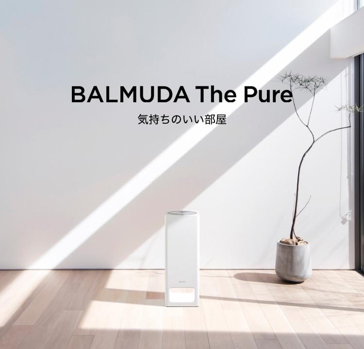 BALMUDA The Pure 気持ちのいい部屋