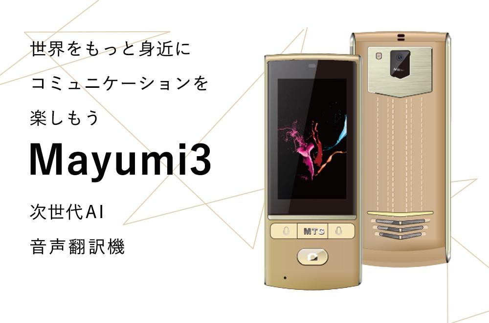 Mayumi 3 通訳機 OCRカメラ翻訳 グローバルデータSIM付