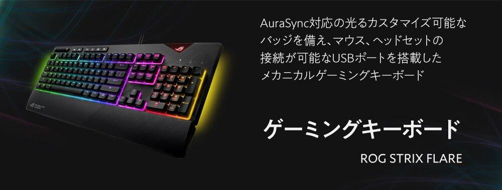 ゲーミングキーボード ROG STRIX FLARE 青軸