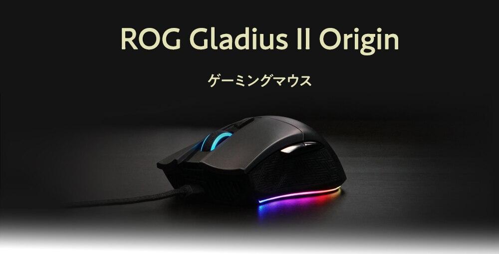 ゲーミングマウス ROG GLADIUS II ORIGIN