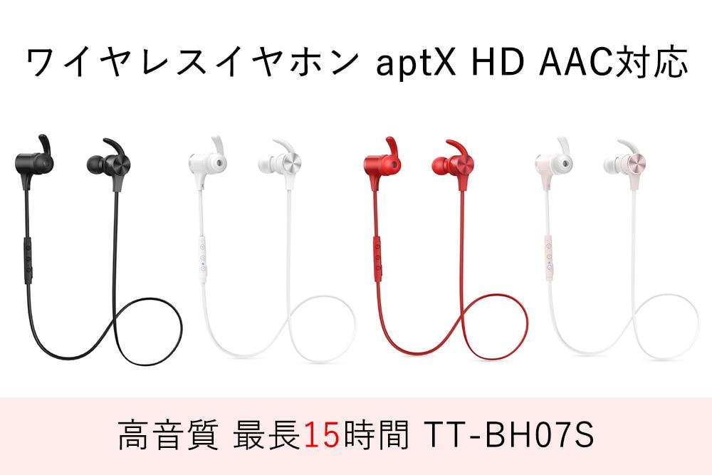 ワイヤレスイヤホン aptX HD AAC対応 高音質 最長15時間 TT-BH07S