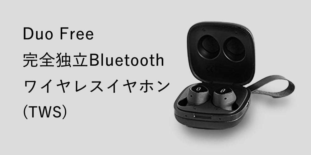 Duo Free 完全独立Bluetoothワイヤレスイヤホン (TWS)