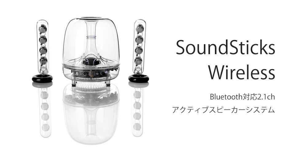 Harman Kardon SOUNDSTICKS Bluetoothスピーカー 2.1chサウンドシステム