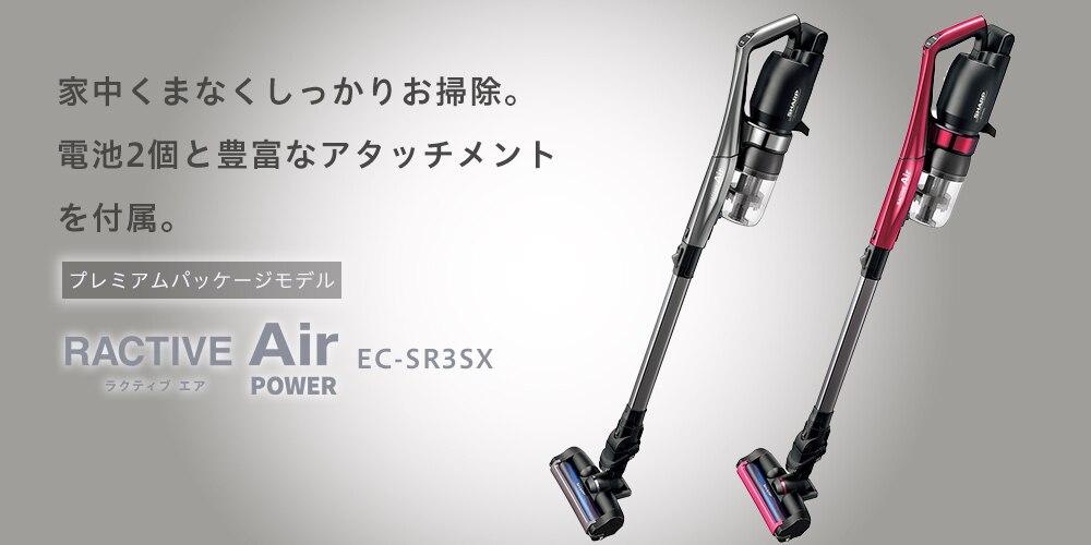 コードレススティッククリーナー RACTIVE Air