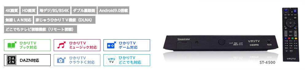 【延長補償無し】4K・高度BS対応トリプルチューナー ST-4500