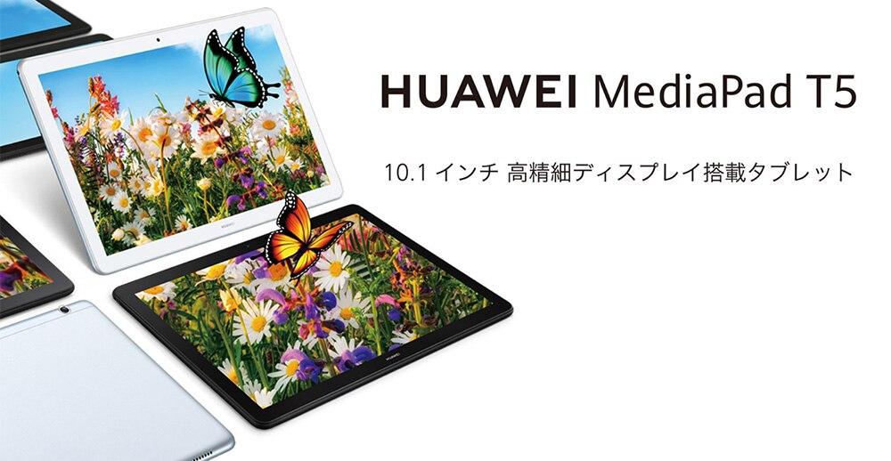 MediaPad T5 10AGS2-W09