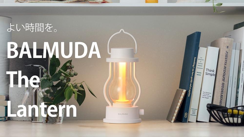 「BALMUDA The Lantern」ザ・ランタン (ホワイト)
