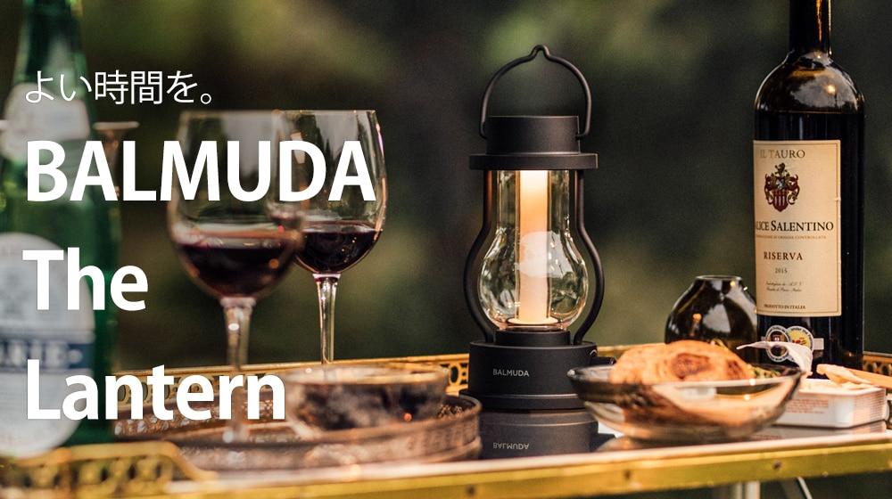 「BALMUDA The Lantern」ザ・ランタン (ブラック)